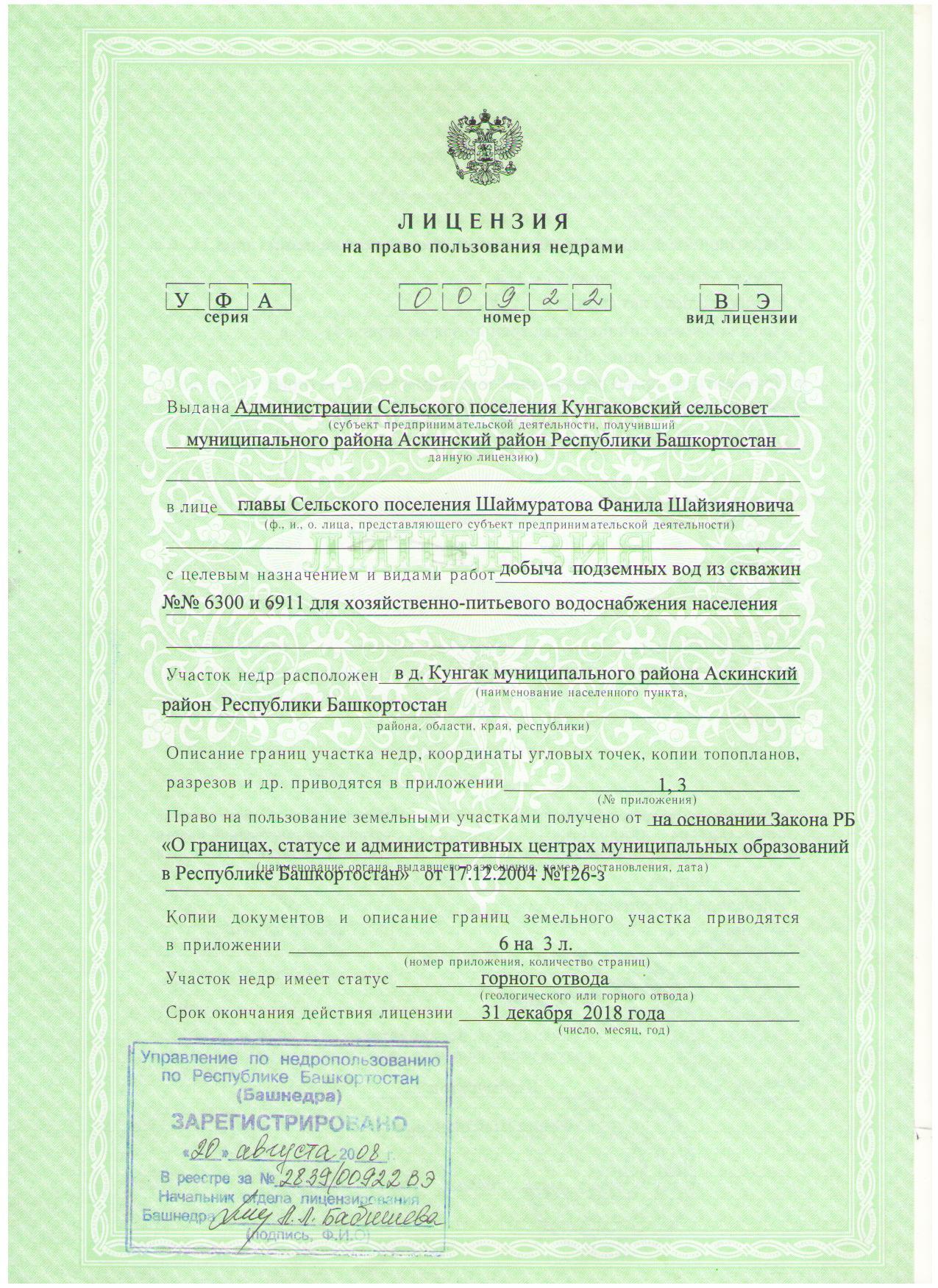 Лицензия::лицензия
